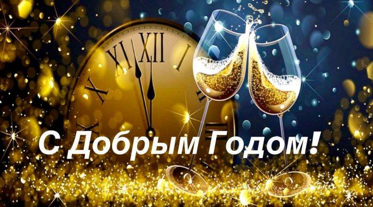 Uniktur поздравления с новым 2021 годом